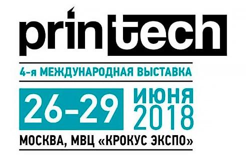 выставка printech 2018
